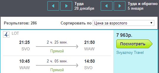 BudgetWorld|LOT. Москва — Варшава - Москва: 7960 руб. [Прямые рейсы на Новый Год!]