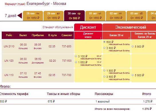 BudgetWorld Трансаэро. Перелеты между Екатеринбург и Москвой: 1300 руб. (в одну сторону)