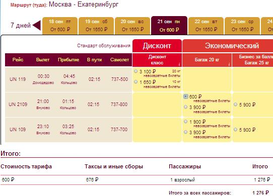 BudgetWorld|Трансаэро. Перелеты между Екатеринбург и Москвой: 1300 руб. (в одну сторону)