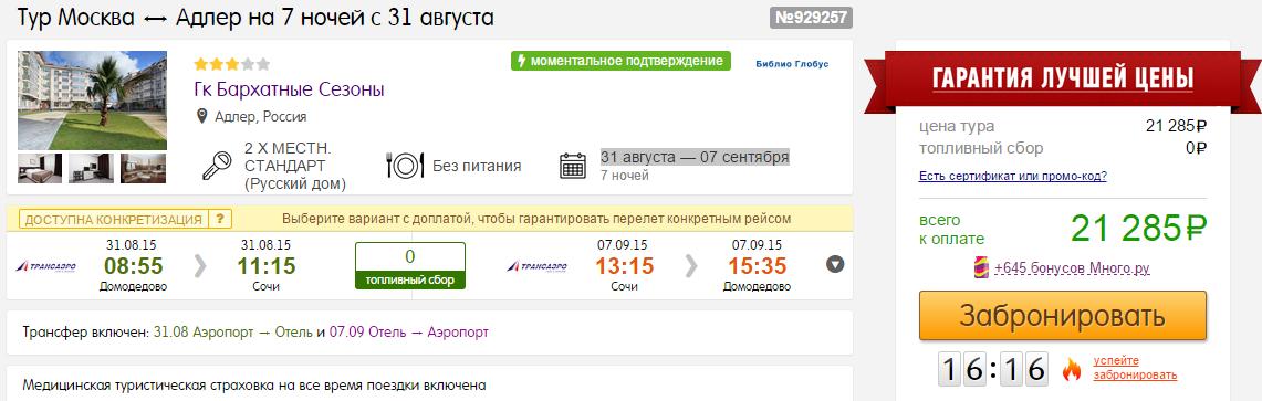 BudgetWorld|Тур-пакет из МСК в Сочи на 7 ночей: от 10600 руб/чел. (вылет 31 августа)