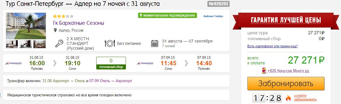 BudgetWorld|Тур-пакет из МСК / СПБ в Сочи на 7 ночей: от 10600 / 13600 руб/чел. (вылет 31 августа)
