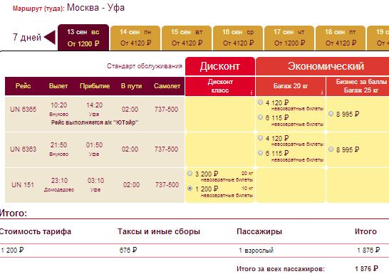 BudgetWorld|Трансаэро. Москва - Краснодар / Уфа / Пермь: 1600 /1900 / 2000 руб. (в одну сторону)