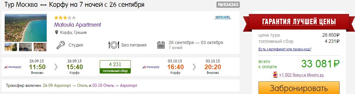 BudgetWorld|ТУР-подборка на бархатный сезон: Абхазия 12500, Болгария 15000, Греция 16500, Италия 21700, Хорватия 21700 руб./чел. (7 ночей)