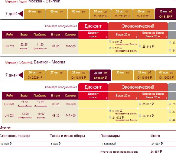BudgetWorld|Трансаэро. Москва - Бангкок - Москва: 25000 руб. [Прямые рейсы!]