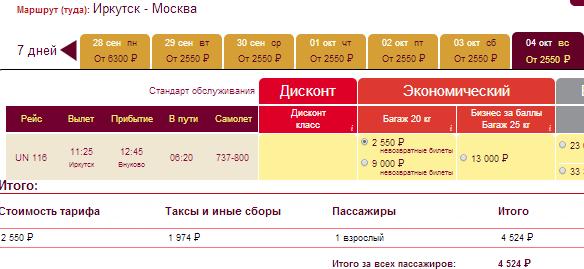 BudgetWorld|Трансаэро. Перелеты между Москвой и Иркутском (Байкал): 4500 руб. (в одну сторону)
