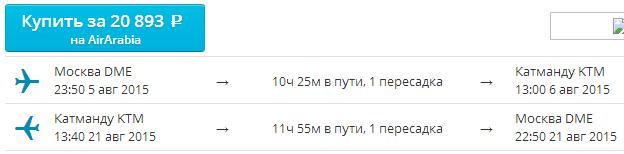 BudgetWorld|Air Arabia. Москва - Катманду (Непал) - Москва: 20900 руб. [на Лето!]