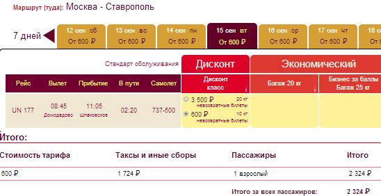 BudgetWorld|Трансаэро. Перелеты между Москвой и Ставрополем: 2300 руб. (в одну сторону)