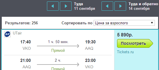 BudgetWorld|UTair. Москва - Анапа - Москва: 5900 руб.