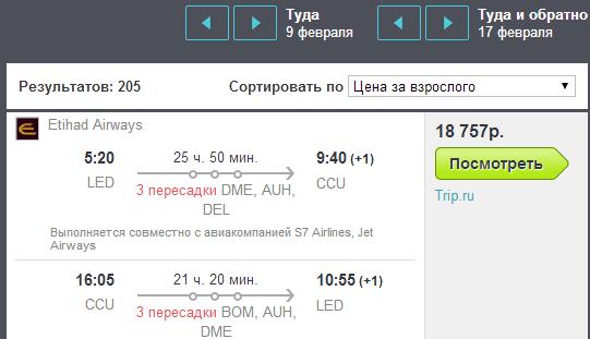 BudgetWorld Etihad Airways. Питер - Калькутта - Питер : 18800 руб.
