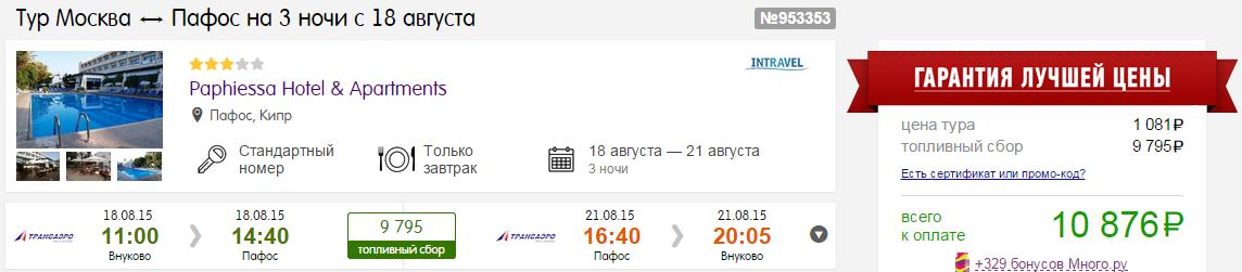 BudgetWorld|Тур-пакет из МСК / СПБ на Кипр:  3 ночи - 5450 руб/чел; 7 ночей - 10650 руб/чел (вылеты 16/18 августа)