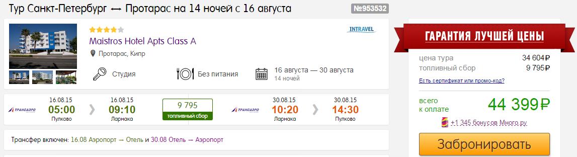 BudgetWorld|Тур-пакет из МСК / СПБ на Кипр:  3 ночи - 5450 руб/чел; 7 ночей - 10650 руб/чел; 11 ночей - 17500 руб/чел; 14 ночей - 22100 руб/чел (вылеты 16/18 августа)