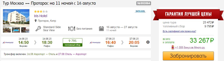 BudgetWorld|Тур-пакет из МСК / СПБ на Кипр:  3 ночи - 5450 руб/чел; 7 ночей - 10650 руб/чел; 11 ночей - 16600 руб/чел; 14 ночей - 21100 руб/чел (вылеты 16/18 августа)