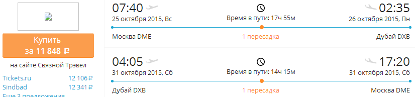 BudgetWorld|МАУ. Москва / Питер - Дубай - Москва / Питер: 11900 / 13500 руб.