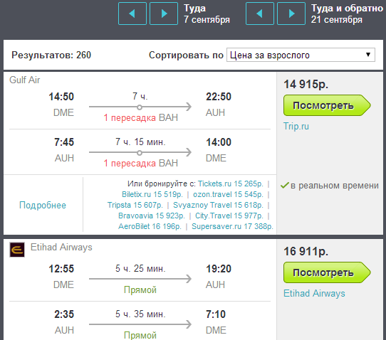 BudgetWorld|Gulf Air / Etihad Airways. Москва  - Абу-Даби - Москва : от 14900 руб. [прямые рейсы 16900 руб.]