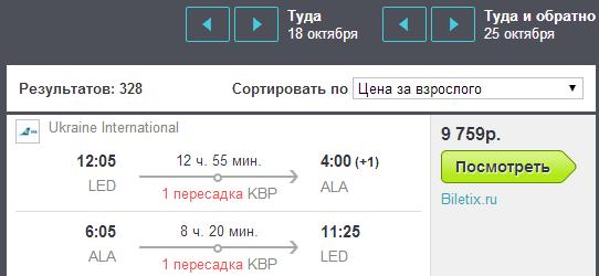 BudgetWorld|МАУ. Питер - Алма-Ата - Питер: 9750 руб.