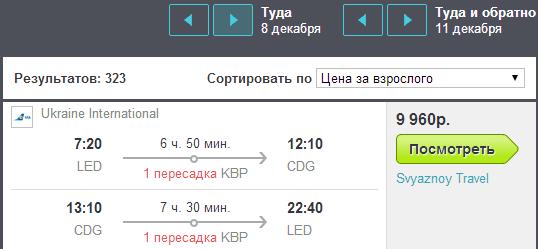 BudgetWorld|МАУ. Москва / Питер - Прага / Тель-Авив / Париж - Москва / Питер: 8500 - 10500 руб.