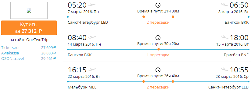 BudgetWorld| Etihad Airways. Москва / Питер - Бангкок - Сидней / Мельбурн / Брисбен (Австралия) / Новая Зеландия - Питер: 20000 /  24000 руб.