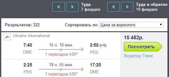 BudgetWorld|МАУ. Москва - Пекин - Москва: 15500 руб.