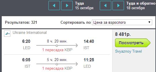 BudgetWorld|Pegasus / МАУ. Москва / Питер - Стамбул - Москва / Питер: 8100 / 8500 руб.