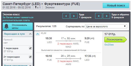 BudgetWorld|KLM. Москва / Питер — Фуертевентура (Канары) — Москва / Питер: 13900 / 17000 руб.