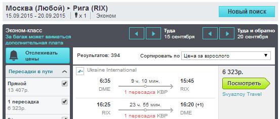 BudgetWorld| Москва / Питер - Вильнюс / Рига - Москва / Питер: 6200 - 8600 руб.