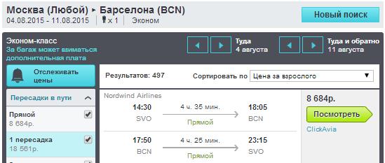 BudgetWorld|Nordwind. Чартер. Москва - Барселона - Москва: 8700 руб. [Прямые рейсы!]
