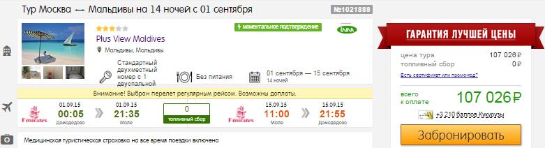 BudgetWorld|Emirates. Туры из Москвы на Мальдивы: 8 ночей от 41600 руб/чел; 14 ночей от 53500 руб/чел.