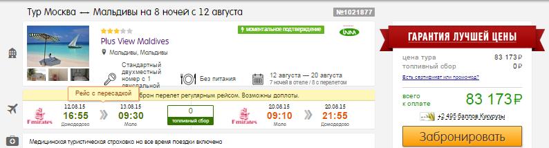 BudgetWorld|<Emirates. Туры из Москвы на Мальдивы: 8 ночей от 41600 руб/чел; 14 ночей от 53500 руб/чел.