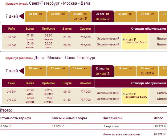 BudgetWorld|Трансаэро. МСК / СПБ — Дели — МСК / СПБ: 15800 / 20200   руб.