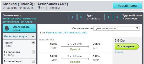 BudgetWorld|Scat Airlines. Москва - Актобе (Казахстан) - Москва: 9500 руб. [Прямые рейсы на Лето!]