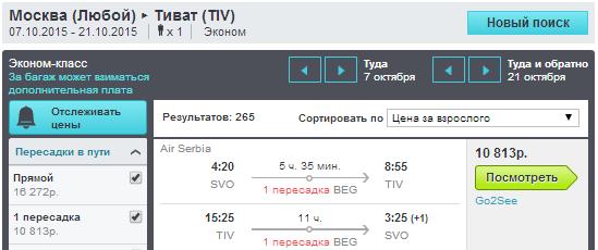 BudgetWorld|AirSerbia. Москва - Ларнака (Кипр) / Тиват (Черногория) - Москва: 9600 / 10800 руб.