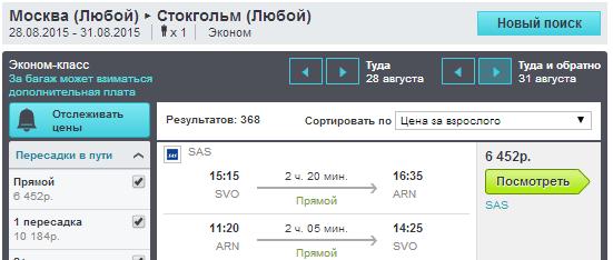 BudgetWorld|SAS. Москва / Питер  - Стокгольм - Москва / Питер: 6450 руб. [Прямые рейсы на Лето!]