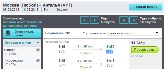 BudgetWorld|Nordwind. Чартер. Москва - Анталья - Москва: 11200 руб. [Прямые рейсы!]