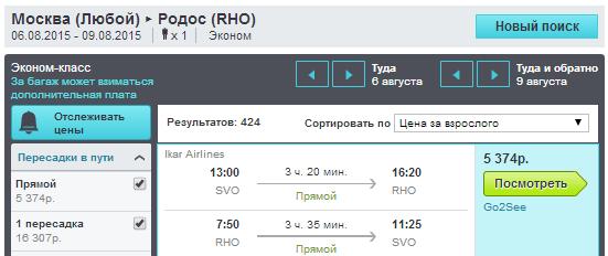 BudgetWorld|Ikar Airlines. Чартер. Москва - Родос - Москва: 5400 руб. [Прямые рейсы!]