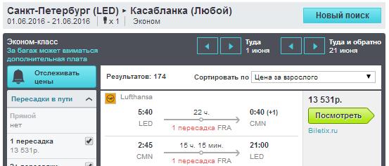 BudgetWorld|Lufthansa. Москва / Питер - Касабланка (Марокко) - Москва / Питер: 13000 / 13500 руб.