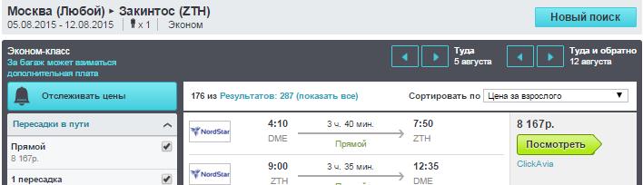 BudgetWorld|Nordwind. Чартер. Москва - Закинтос (Греция)- Москва: 8200 руб. [Прямые рейсы!]
