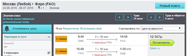 BudgetWorld|Lufthansa. Москва / Питер - Фаро (Португалия) — Москва: 12600 руб. [на Лето 2016!]