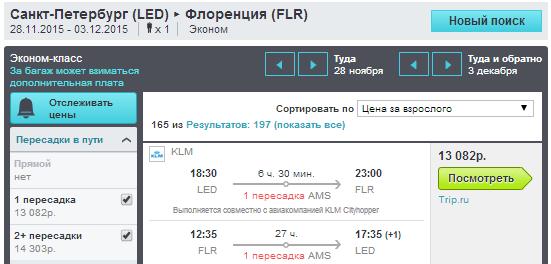 BudgetWorld|KLM. Москва / Питер — Флоренция — Москва / Питер: 11200 / 13000 руб.