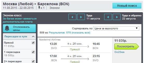 BudgetWorld|Nordwind. Чартер. Москва - Барселона - Москва: от 10100 руб. [Прямые рейсы на Лето!]