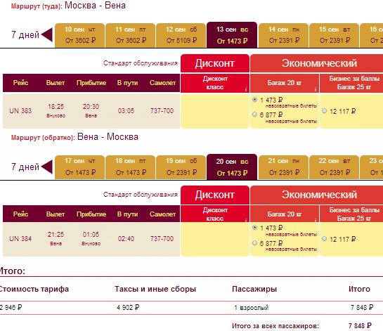 BudgetWorld|Трансаэро. Москва - Вена - Москва: 7800 руб. [Прямые рейсы!]