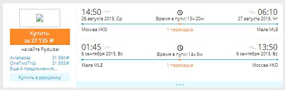 BudgetWorld|FlyDubai. Москва -  Мале (Мальдивы)  - Москва : 24000 руб. [на Лето!]
