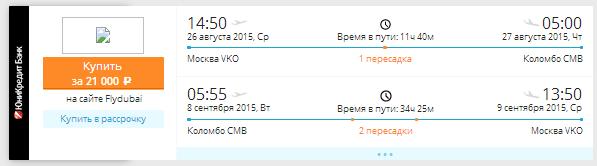 BudgetWorld|FlyDubai. Москва -  Коломбо (Шри-Ланка)  - Москва : 21000 руб. [на Лето!]