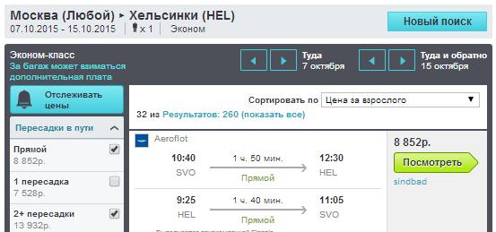BudgetWorld|МАУ / Аэрофлот. Москва - Хельсинки - Москва: 7500 руб. [Прямые рейсы: 8850 руб.]