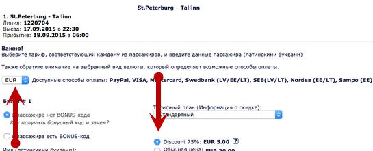BudgetWorld Ecolines. Питер - Таллин: 5€ (в одну сторону)