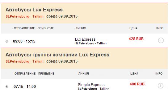 BudgetWorld|Lux Express / Simple Express. Промокоды. Скидка 70% / 50%. Питер - Таллин : 400 - 550 руб.