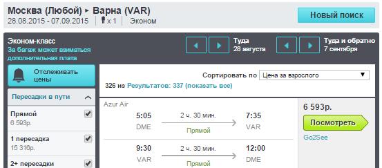 BudgetWorld|Катэкавиа. Чартер.  Москва - Варна (Болгария) - Москва: 6600 руб. [Прямые рейсы на Лето!]