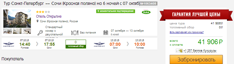 BudgetWorld|Туры в Сочи на ФОРМУЛУ 1 - из Москвы: от 15500 руб/чел; из Питера: 21000 руб/чел