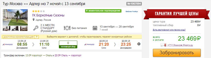 BudgetWorld|Тур-пакет из МСК / СПБ в Сочи на 7 ночей: от 11500 / 14200 руб/чел. (вылет 10 / 13 сентября)