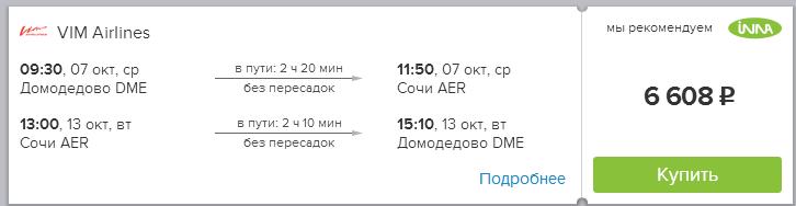 BudgetWorld|VIM. Чартер. Москва — Сочи - Москва: 6600 руб. [на ФОРМУЛУ 1!]