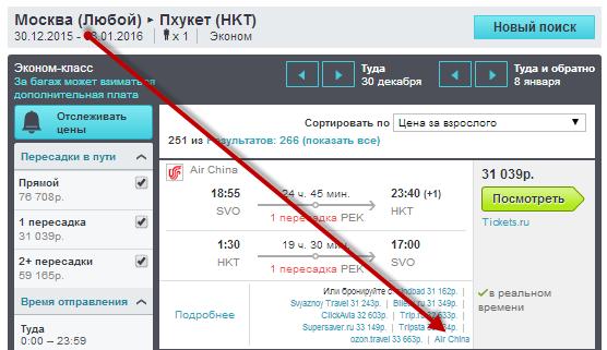 BudgetWorld|Air China. Москва - Пхукет - Москва: 29600 руб. [на Новый Год!]